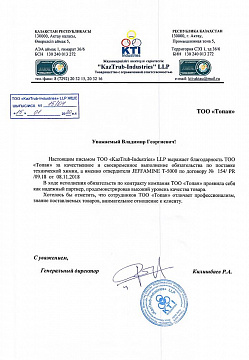 ТОО «KAZ TRUB-INDUSTRIES» LLP